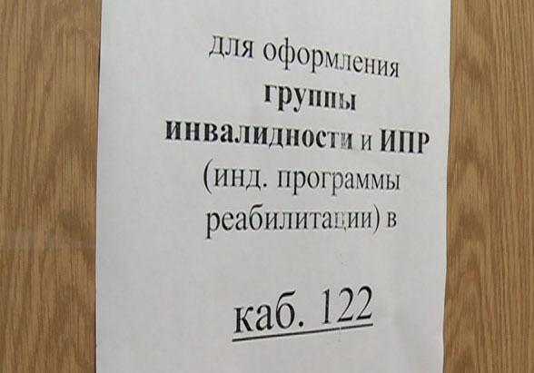 В Ярославской области торговали инвалидностью