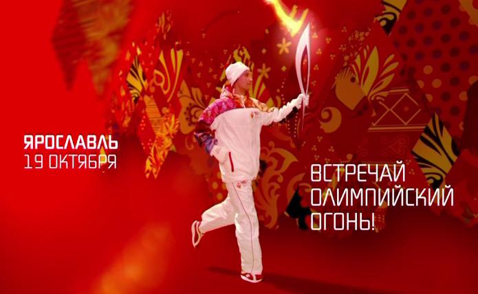 Олимпийский огонь будет в Ярославле 19 октября