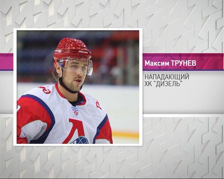 Максим Трунев командирован из «Локомотива» в «Дизель»