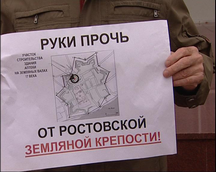 Пикет у здания Правительства: лозунги за сохранение памятников истории и культуры