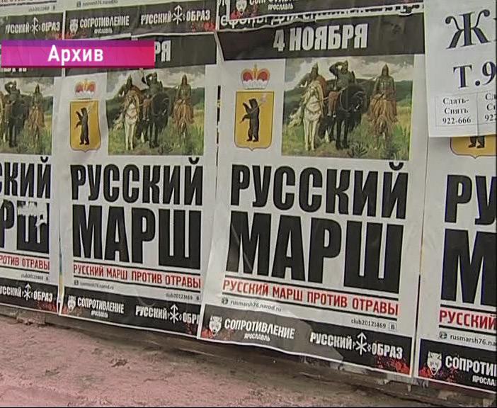 «Русского марша» в Ярославле не будет?