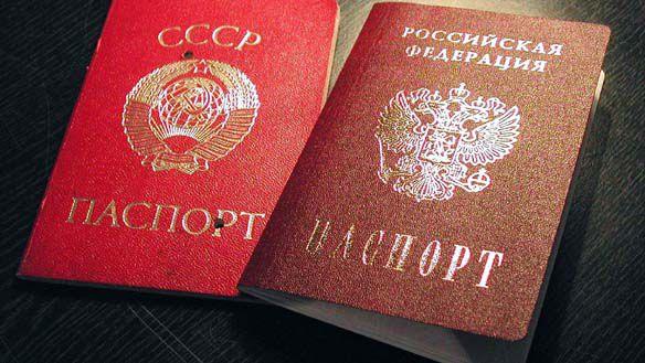 Советские паспорта не поменяли почти 100 ярославцев