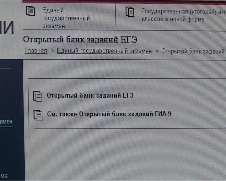 ЕГЭ в открытом доступе