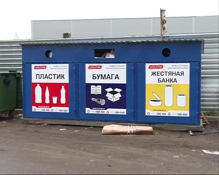 Ярославцев продолжают приучать к раздельному сбору мусора