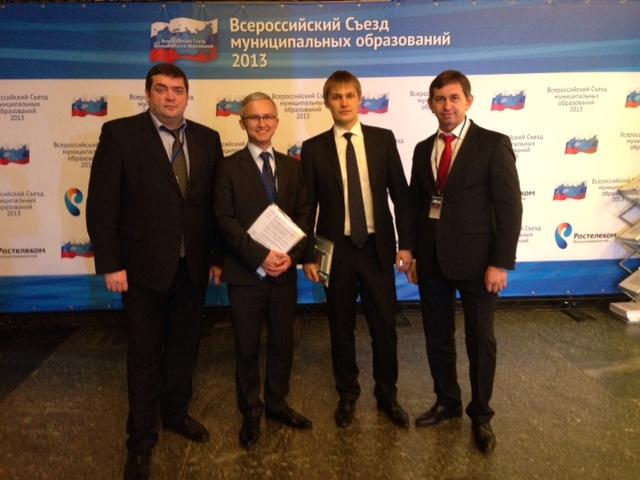 Всероссийский съезд муниципальных образований