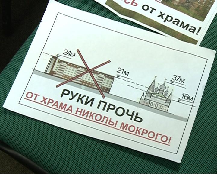 Решение по строительству многоэтажки по соседству с храмом Николы Мокрого