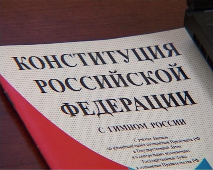 В этом году Конституции РФ 20 лет
