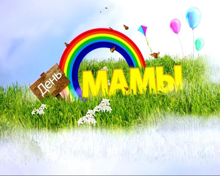 Наш телеканал начинает проект «День мамы»