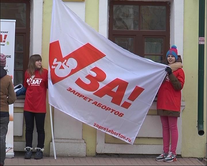 Международная акция «Против абортов»