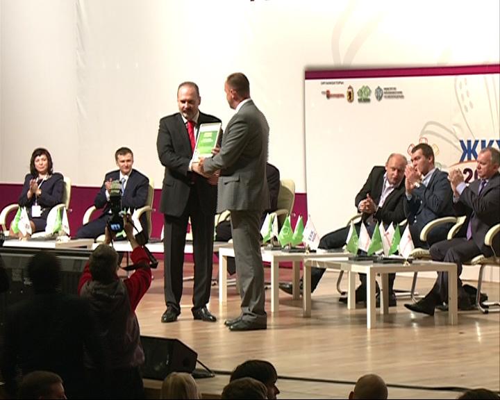 Первая всероссийская ассамблея «ЖКХ-2024»