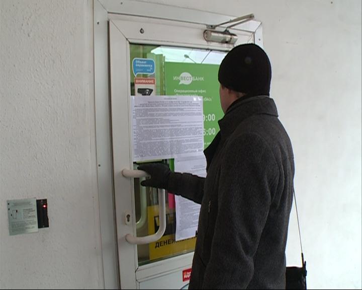 2 банка в области лишены лицензии