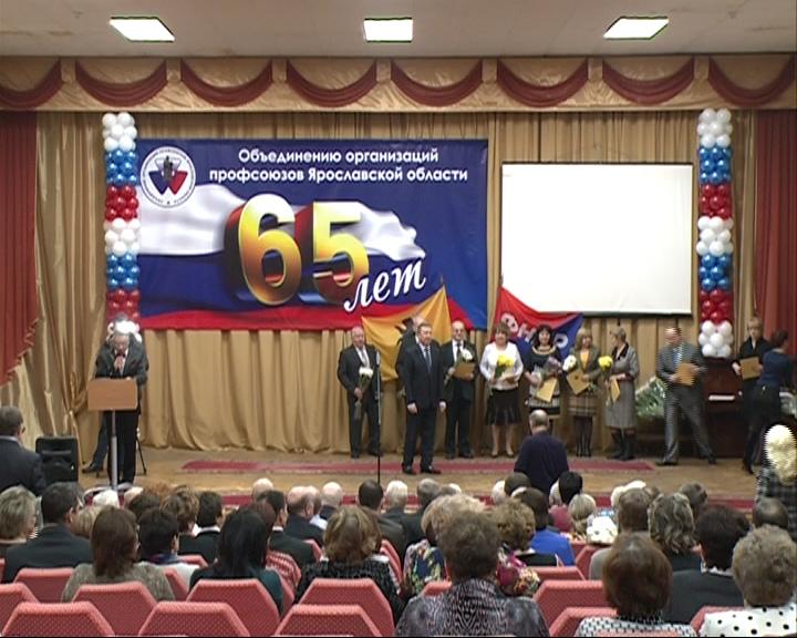 Объединению организаций профсоюзов исполнилось 65 лет