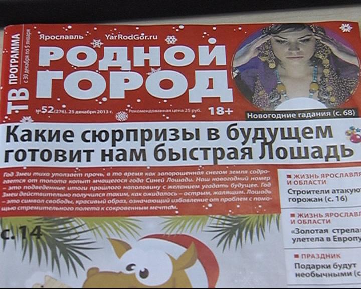 Закрытие газеты «Родной город»