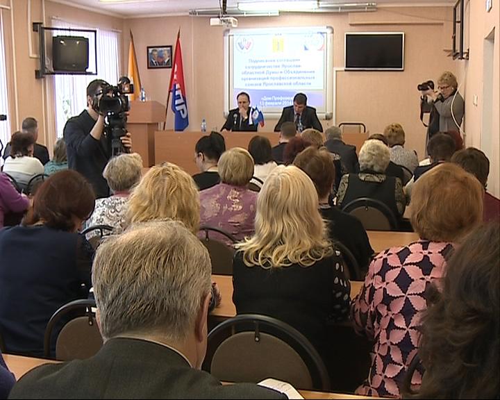 Подписано соглашение между областной Думой и профсоюзами
