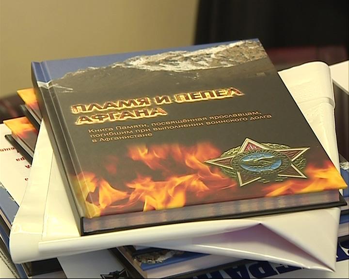 Презентовали книгу, посвященную погибшим в Афганистане