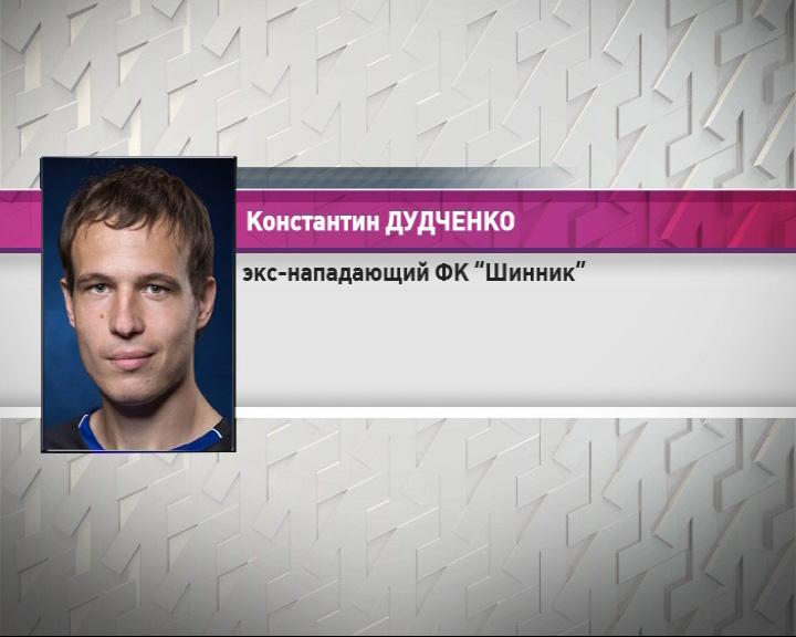 «Шинник» и нападающий Константин Дудченко расстались официально