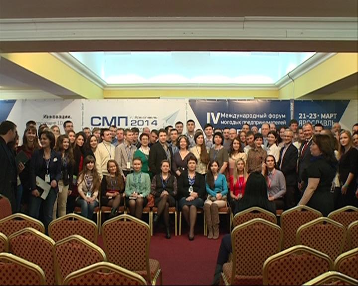 Состоялся форум молодых предпринимателей
