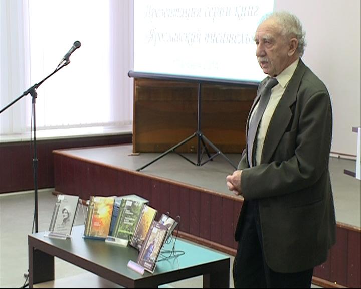 Презентовали серию книг «Ярославский писатель»