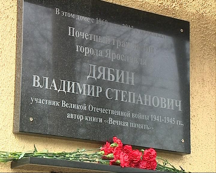 Открыли памятную доску Владимиру Дябину - инициатору зажжения первого Вечного огня в СССР