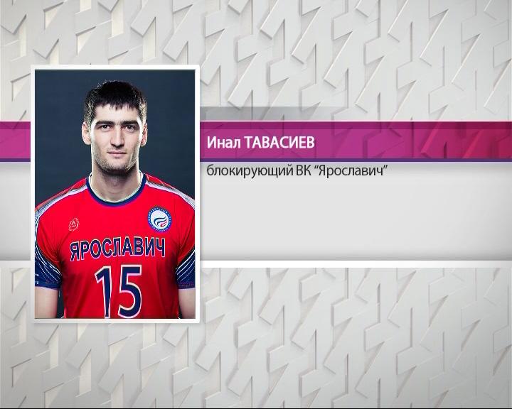 Кемеровский «Кузбасс» зовет к себе блокирующего «Ярославича» Инала Тавасиева