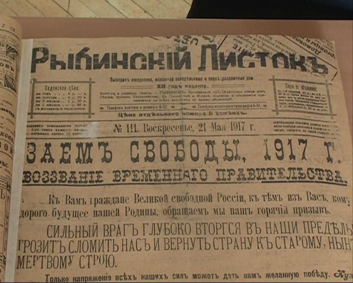 Ровно 150 лет назад вышла первая в губернии частная газета «Рыбинский листок»
