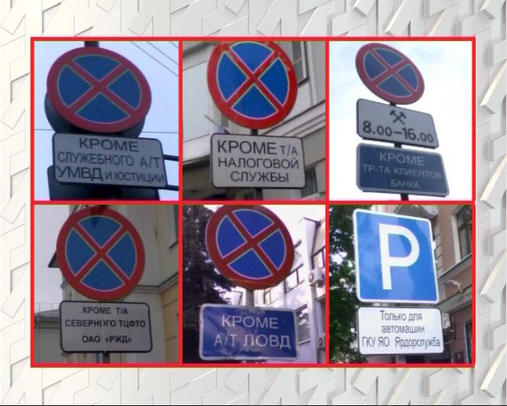 В Ярославле можно встретить «липовые» дорожные знаки