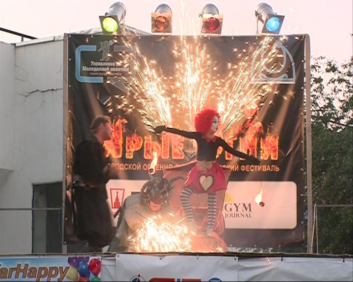 В городе впервые прошел фаер-фестиваль «Ярые огни»