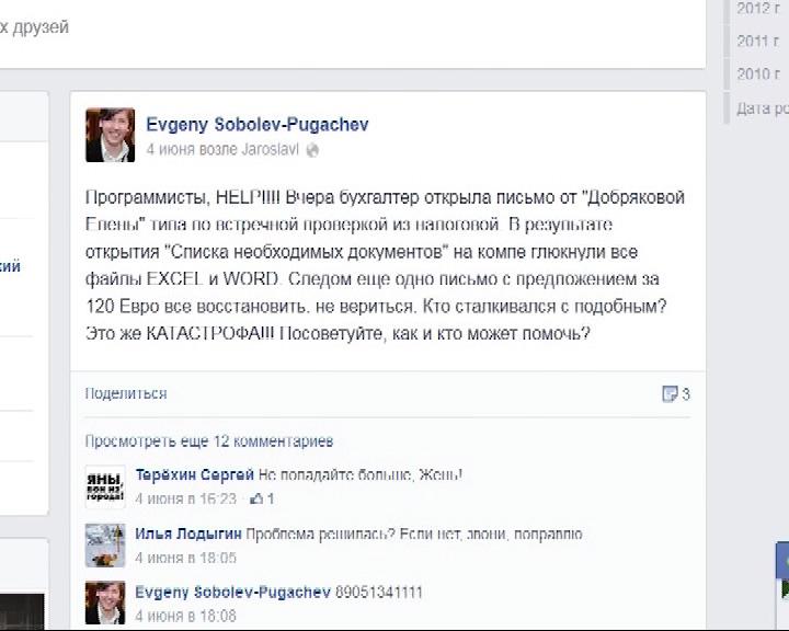 На просторах ярославского Интернета появился новый вирус