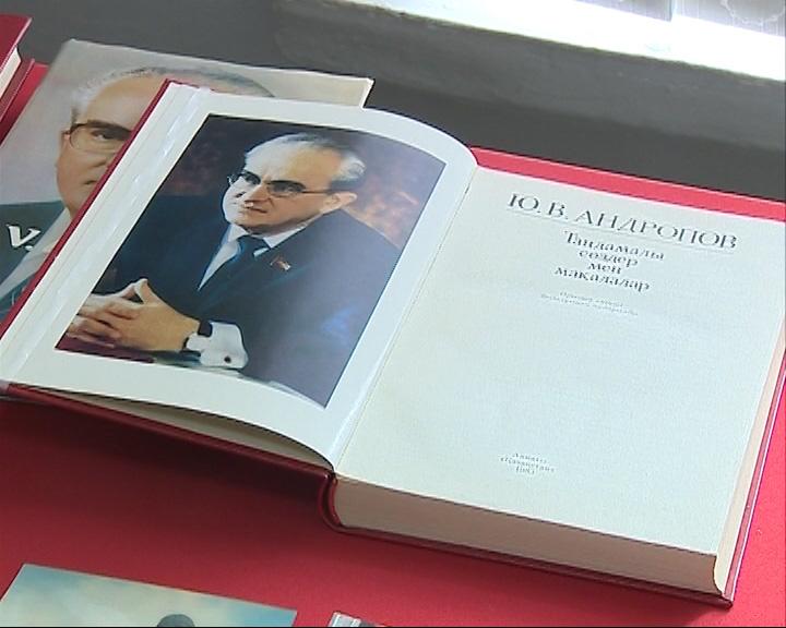 15 июня область отметит 100 лет со Дня рождения Юрия Андропова