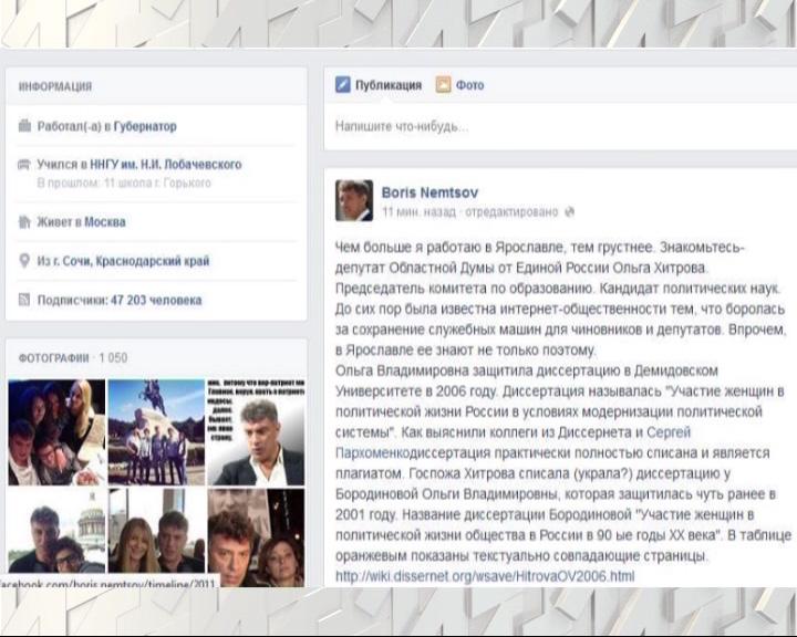 Борис Немцов обвинил Ольгу Хитрову в плагиате