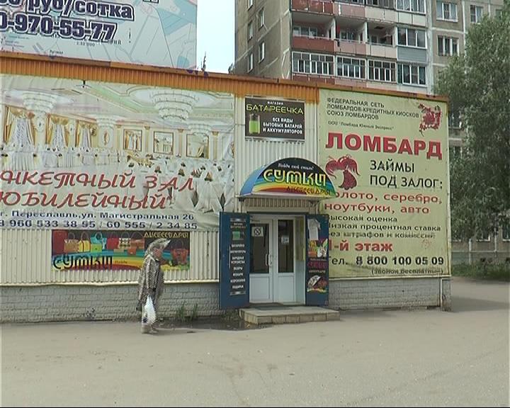 В Переславле ограбили ломбард
