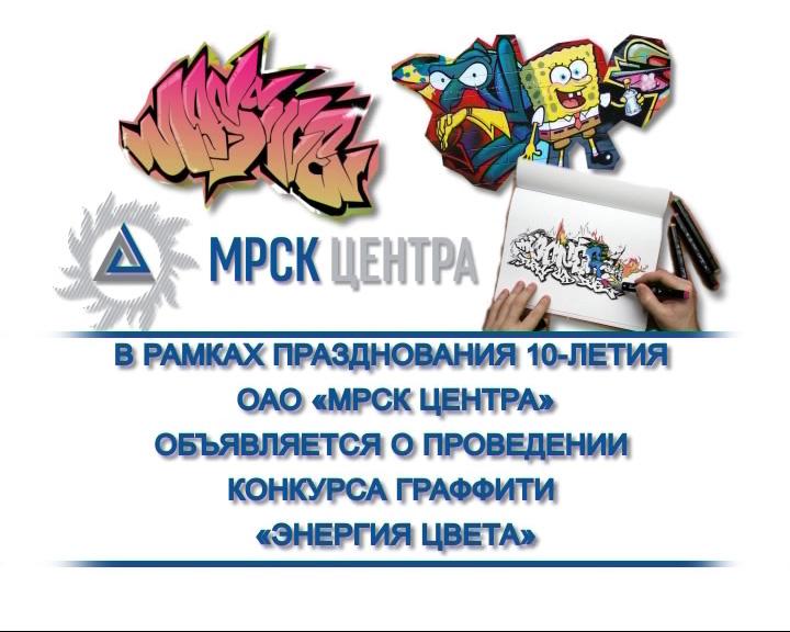 Проведение конкурса граффити «Энергия цвета»