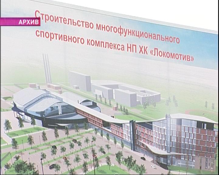 Строительство хоккейного центра будет отложено на год