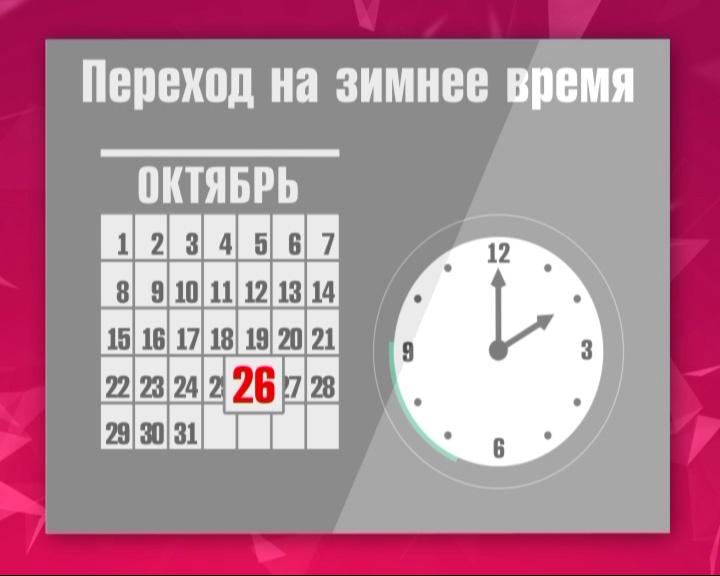 Госдума приняла закон о переходе страны на зимнее время