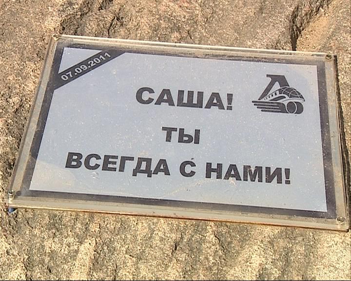Появился памятник Александру Беляеву, массажисту «Локомотива», погибшему вместе с командой