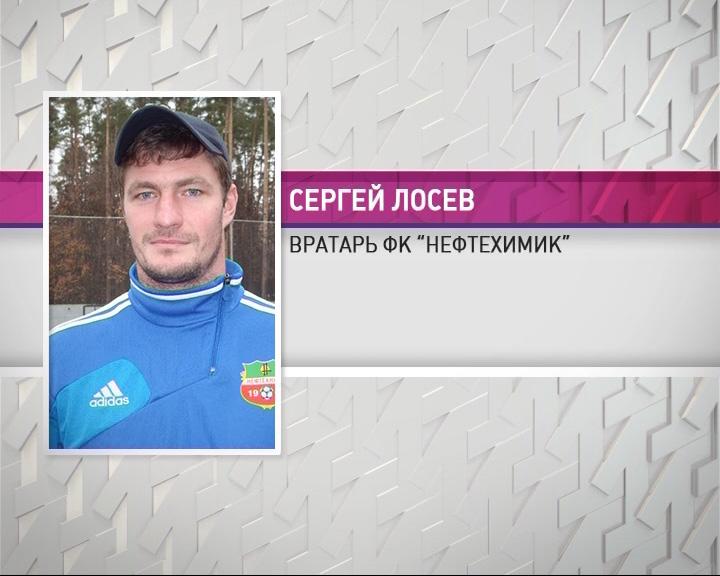 Сергей Лосев рассматривается как альтернативная замена травмированного Дмитрия Яшина