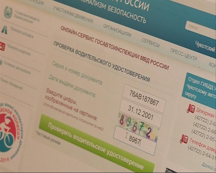 Водительские права на подлинность теперь можно проверить онлайн