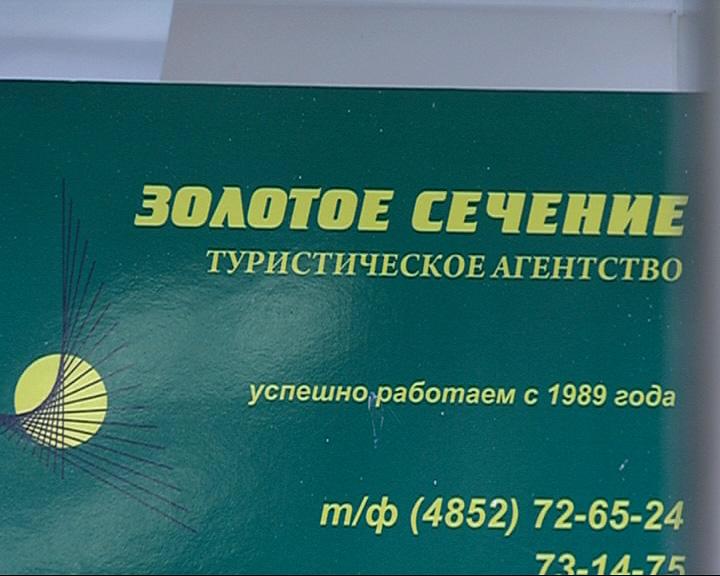 Турфирма «Нева» приостановила деятельность