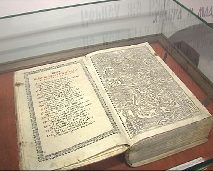 Украинские старопечатные книги теперь можно увидеть в стенах ярославского музея-заповедника