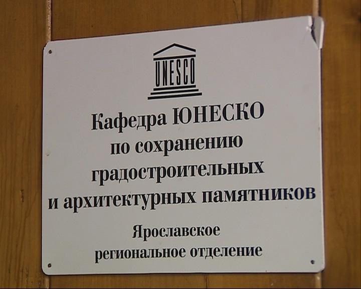Ярославль может лишится опеки ЮНЕСКО