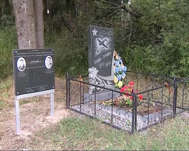 Благодаря работе краеведов, имена погибших лётчиков ВОВ определены