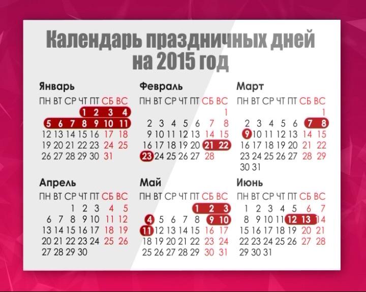 Правительство России утвердило количество праздничных и выходных дней на 2015 год