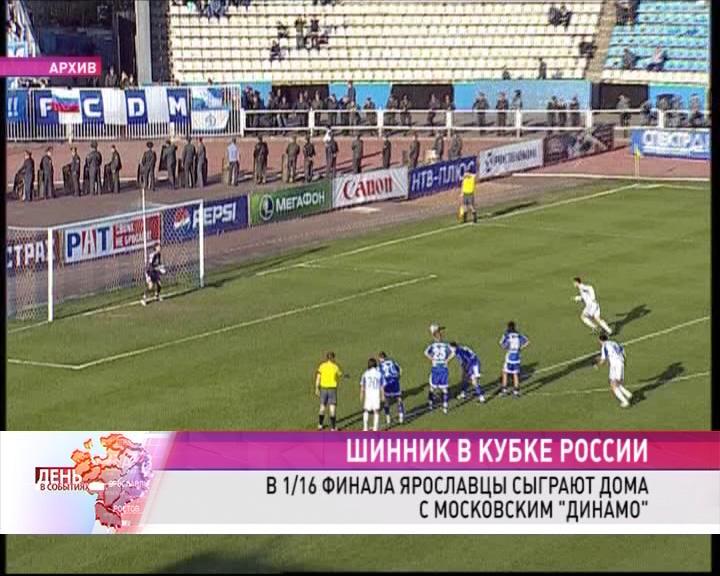 Соперником «Шинника» по 116 финала Кубка России будет «Динамо»