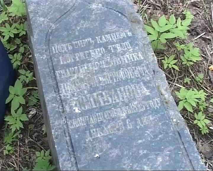 В Даниловском районе найдена могила героя войны 1812 года