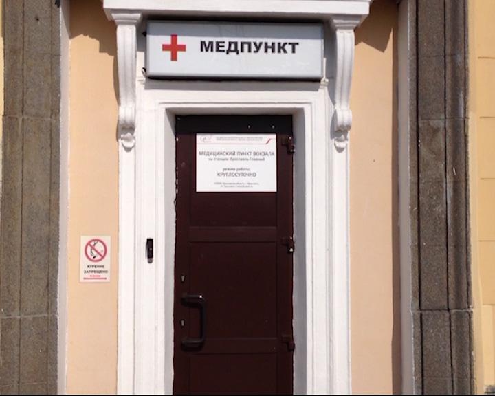 В медпункт «Ярославля-Главного» нагрянула проверка