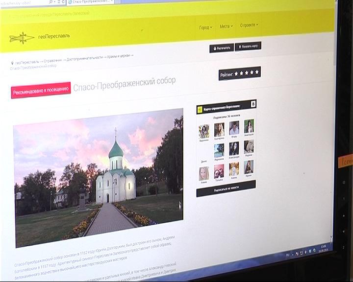 Переславец создал электронный справочник Переславля