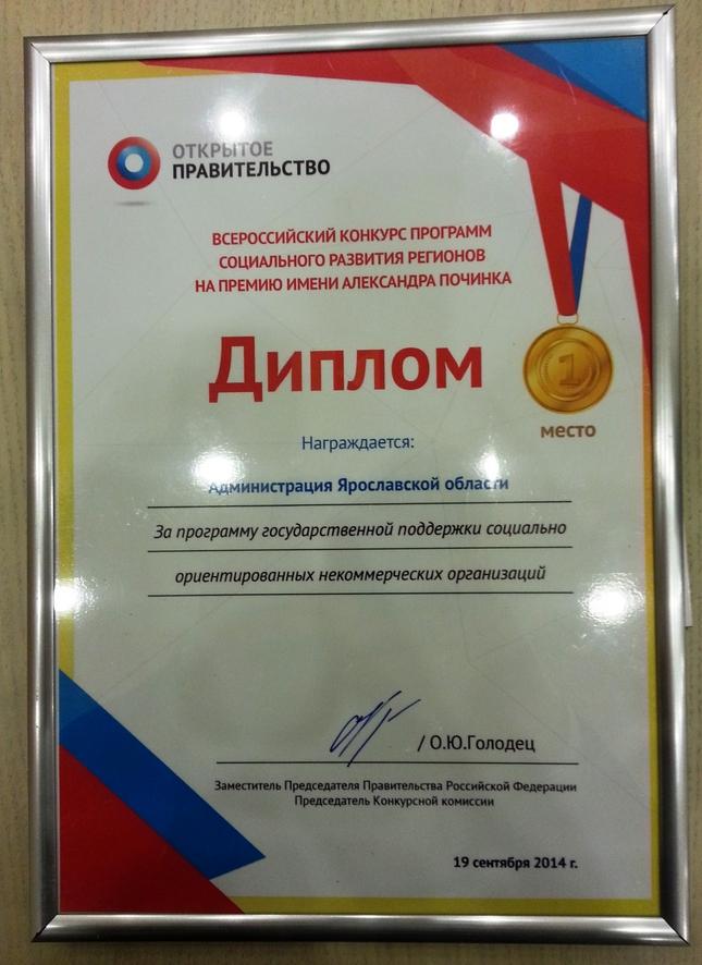 Сергей Ястребов получил Первую премию имени Александра Починка на форуме «Сочи-2014»