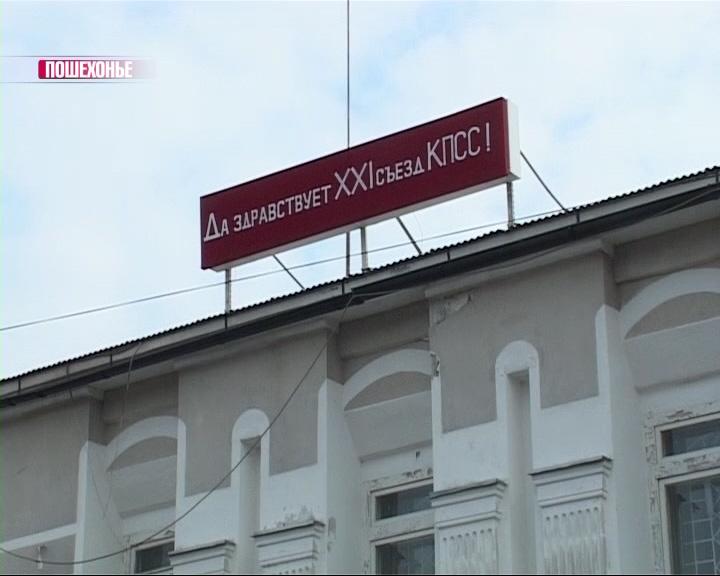 В Пошехонье построили коммунизм, или Съемки фильма под рабочим названием «Город»