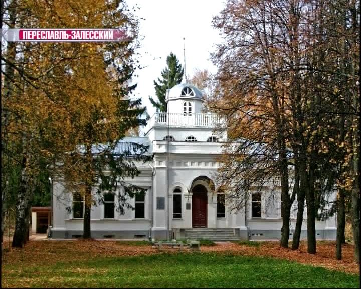 Переславль-Залесский музей-заповедник стал дипломантом всероссийского конкурса