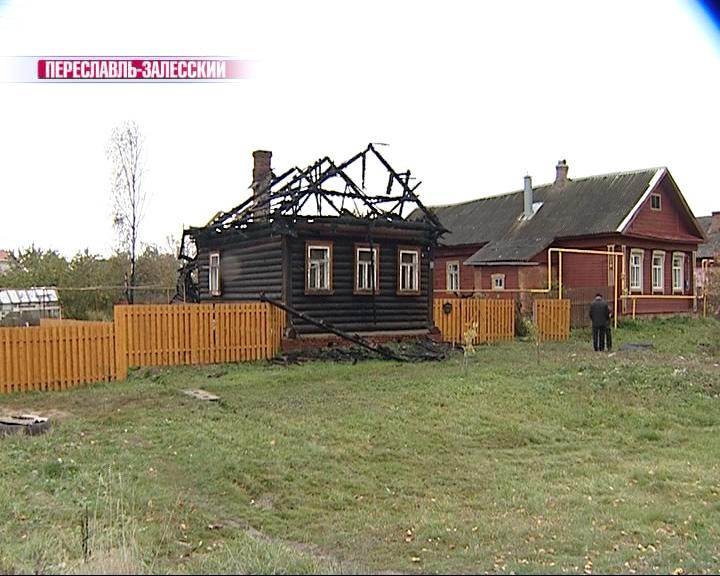 В Переславле-Залесском пожар уничтожил жилой дом